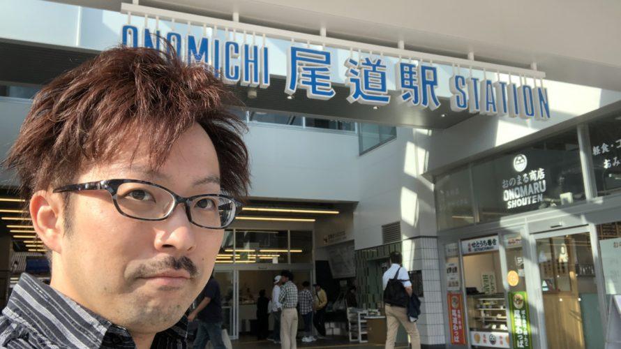 尾道を訪れた