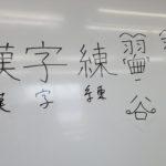 漢字の教材2020