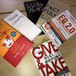 【本】GIVE & TAKE
