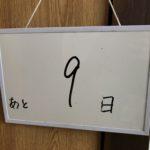 塾の日常 -1/20月~25土