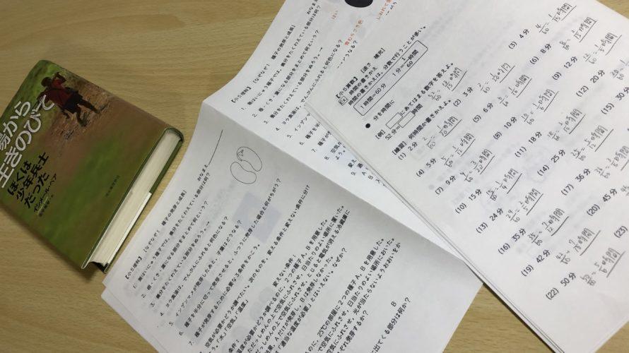 広大附属福山中 合格発表