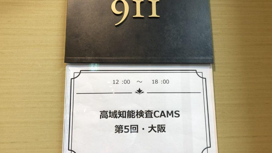 CAMSのスコア分布が公開された