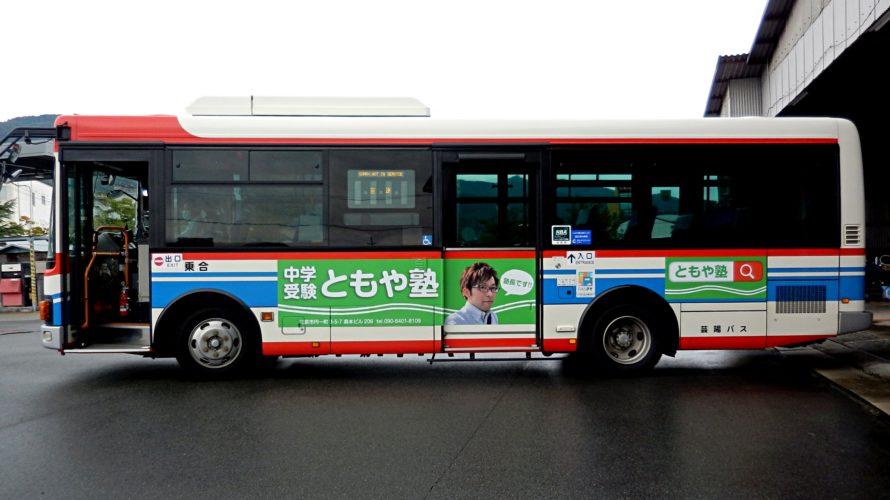 バス,走るってよ!