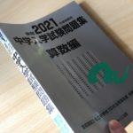 【本】読んだ本 ~2020年
