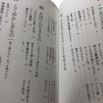 【本】カガクのミカタ