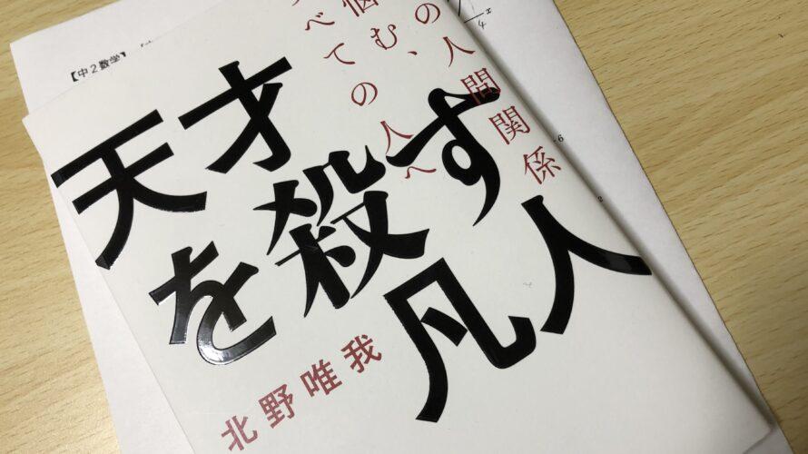 【本】天才を殺す凡人