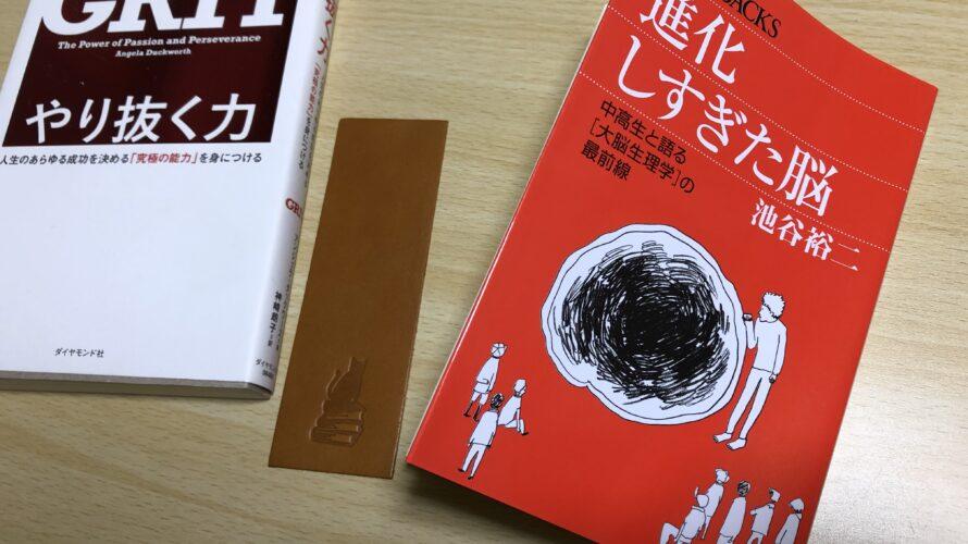 【本】進化しすぎた脳