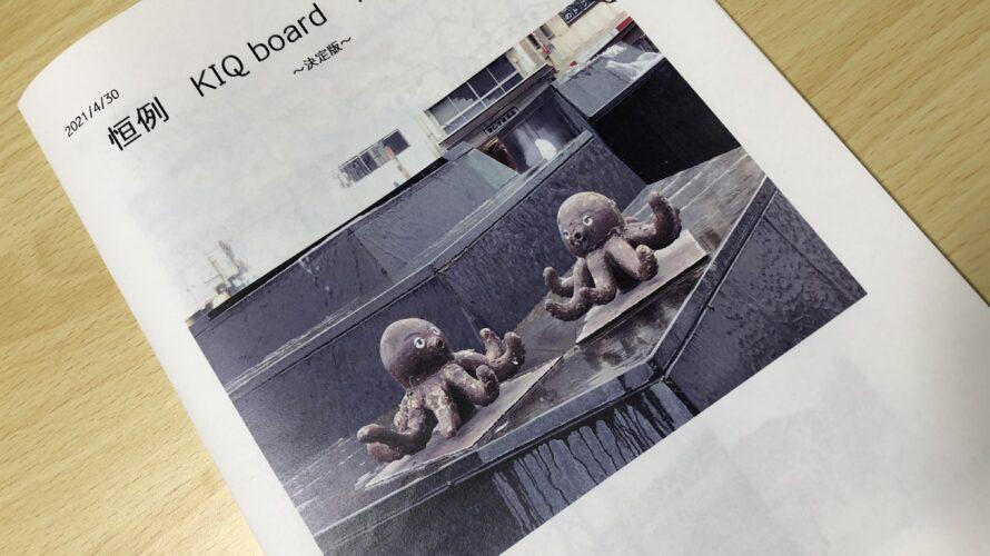 【旅行】きっくぼうどん1 ~謎の高IQ団体現る