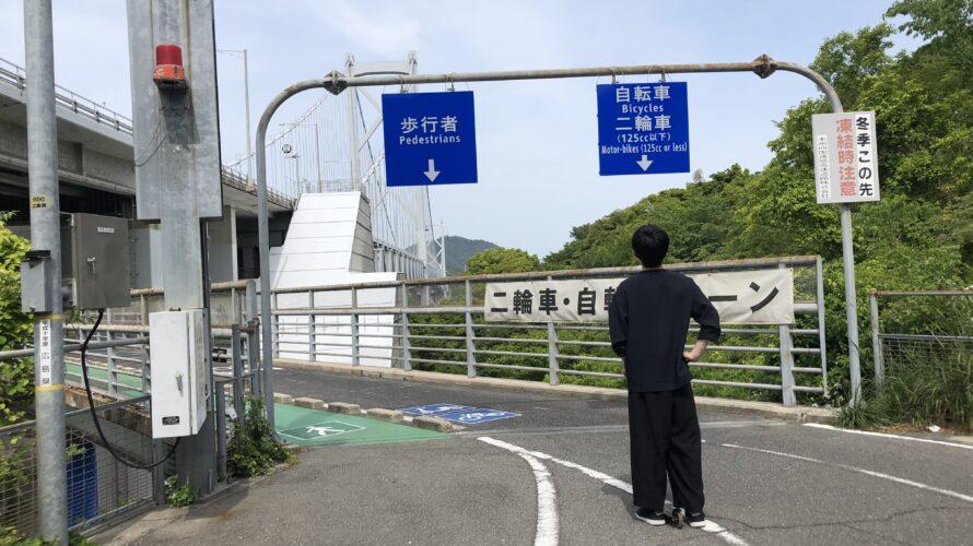 【旅行】きっくぼうどん3 ~陰の者,因島へ
