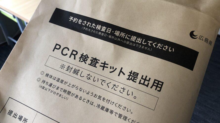 PCR検査キットの無料配布