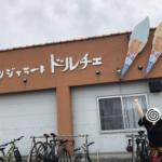 【旅行】きっくぼうどん4 ~ドルチェ&ミッカーン