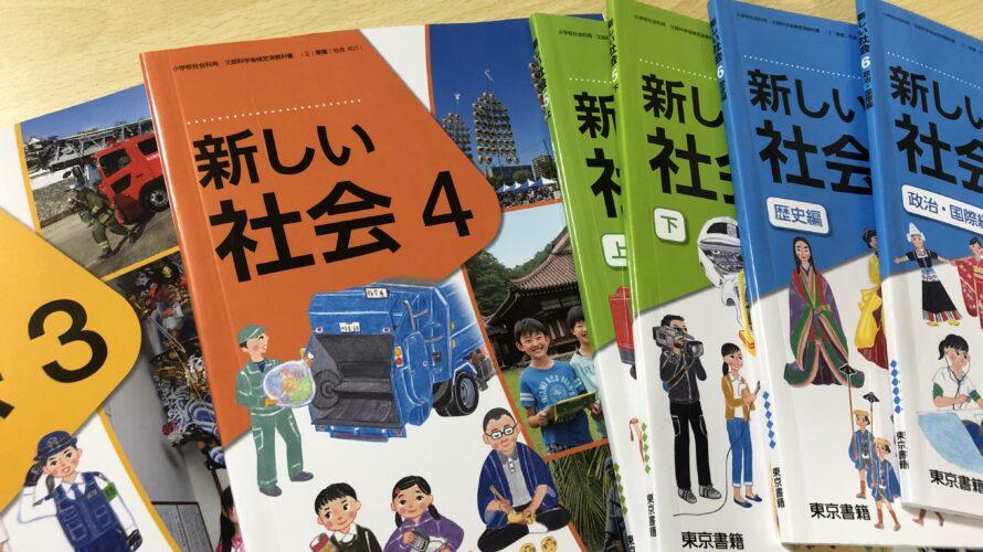 【社会】教科書が揃った