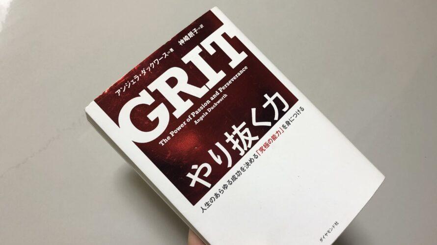 【本】GRIT