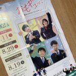 近大福山中からポスターが届いた