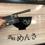 【旅行】きっくぼうどん11 ~なんたらカードマァァァァン