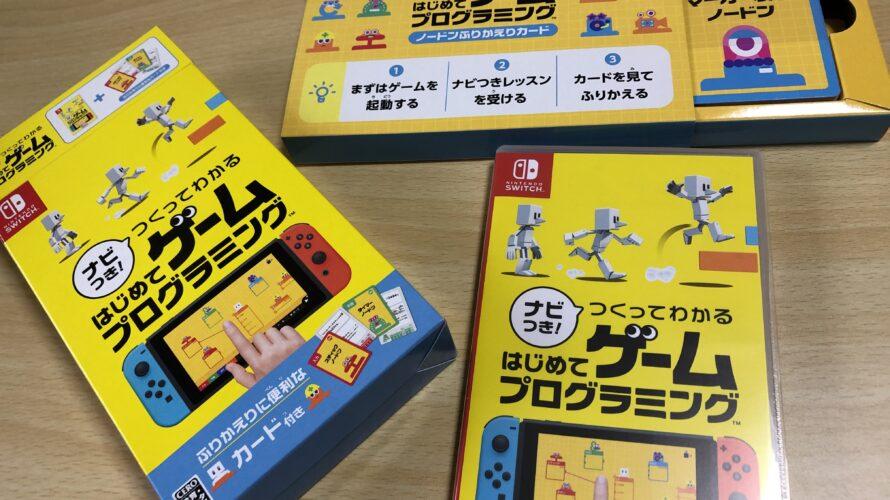 【ゲーム】ナビつき!つくってわかる はじめてゲームプログラミング その後