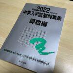 【算数】中学入学試験問題集2022