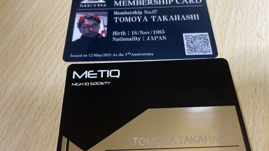 【IQ】METIQ会員カードが届いた