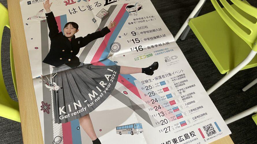 近大東広島中のポスターが届いた