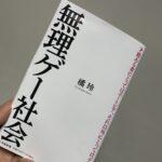 【本】無理ゲー社会