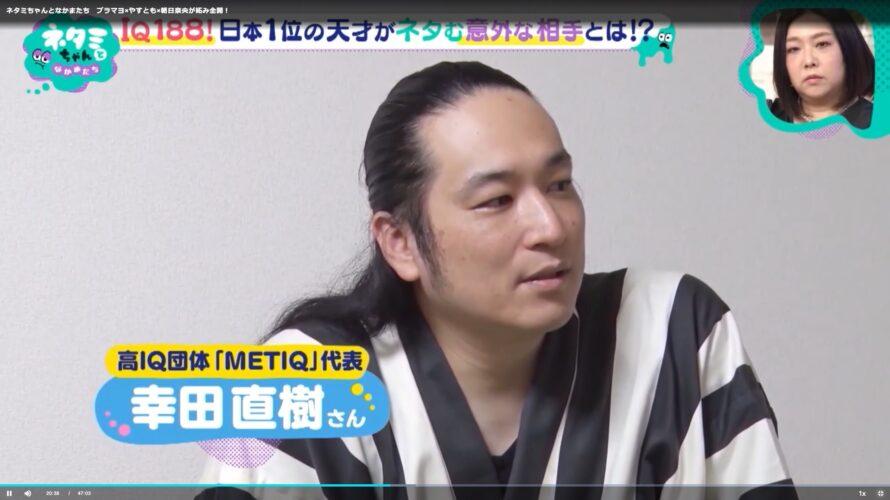【IQ】TVに幸田さんが出演していた